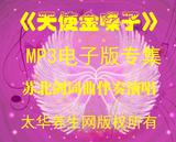 《天使金嗓子》系列歌曲内部版