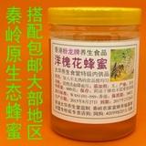 蜂蜜-秦岭原生态